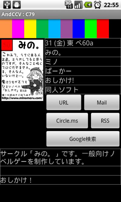 「AndCCV」(サークル詳細画面)