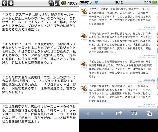 Nexus OneとiPhone 4の標準ブラウザでTogetterのページを表示