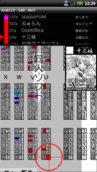 AndCCV マップ画面(メモ表示つき)