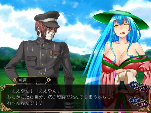 國還し 神戸と河童姫1