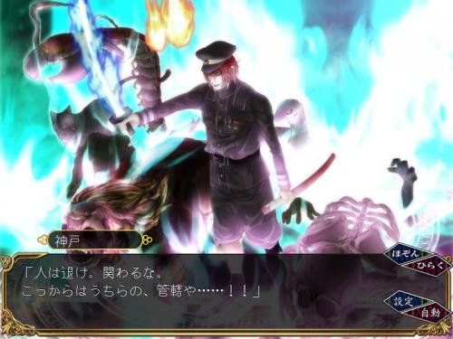 國還し 神戸と河童姫2