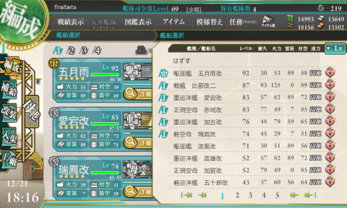 KanColle-party