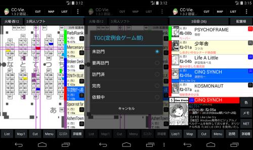 「CC-Viewer」の画面。左からマップ+ミニチェックリスト画面、チェックリストの巡回ステータス変更画面、チェックリスト画面