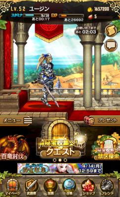 「姫騎士と最後の百竜戦争」